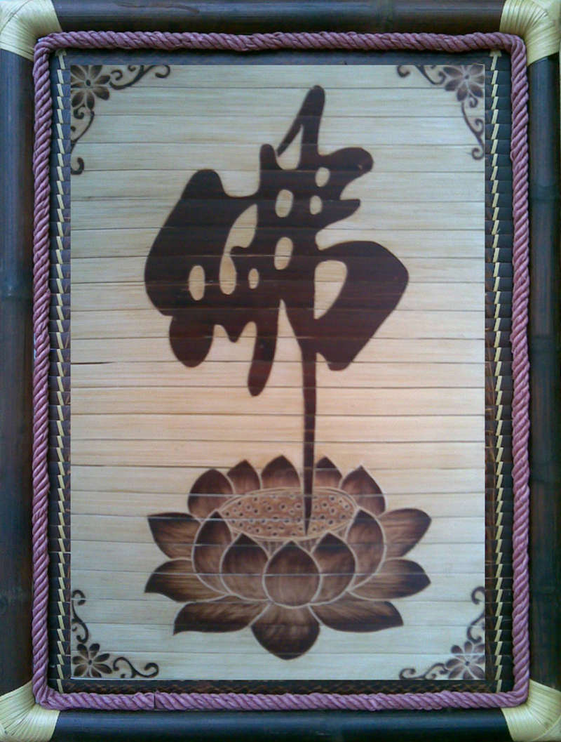 Tranh tre Chữ Phật trên Đài Sen, chất liệu tre hun khói
